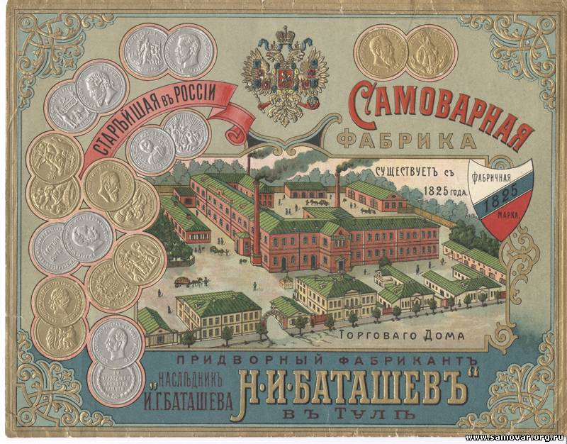 Реклама самоварной фабрики наследников Н. И. Баташева