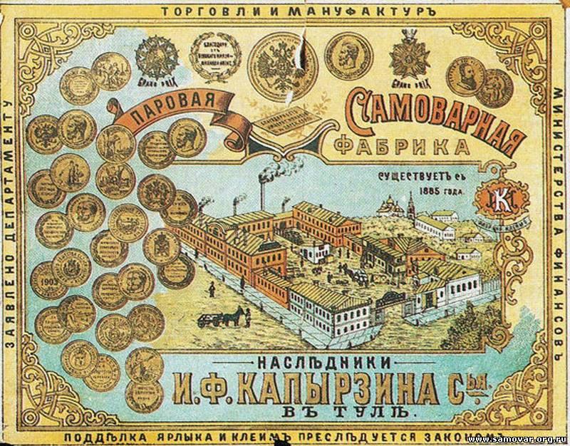 Реклама самоварной фабрики наследников И. Ф. Капырзина