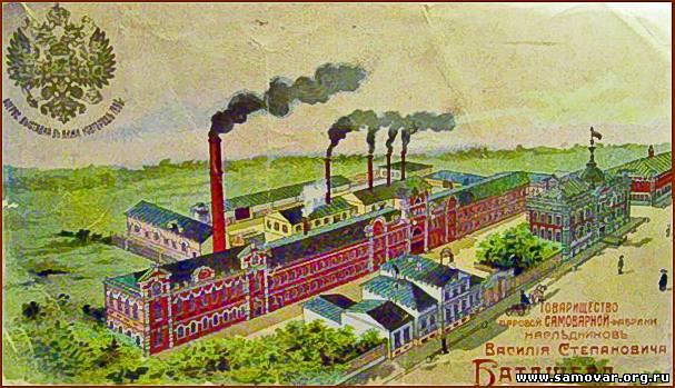 Товарищество паровой самоварной фабрики наследников В. С. Баташева