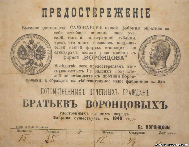 Самоварная Фабрика Бр.Воронцовых