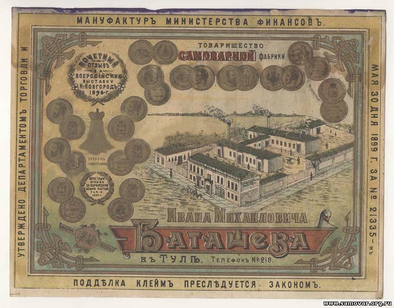 Реклама Товарищество самоварной фабрики И.М. Баташева